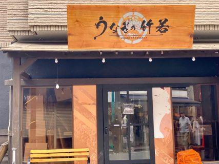 名古屋ひつまぶしが下北沢上陸!「うなぎの竹若」6/30オープン