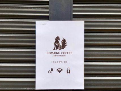 「KOMAINU COFFEE」一番街に7月オープン
