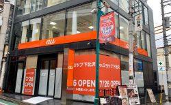 南口商店街のdocomo跡地に「auショップ下北沢」移転オープン