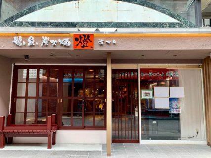 「鶏と魚と炭火焼 燈(あかり)」南口商店街の路地に8/5オープン