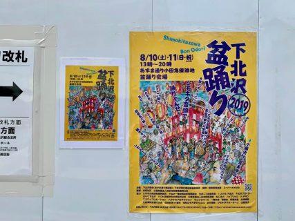 「下北沢盆踊り2019」8/10・11開催、今年は東会と南口の共催