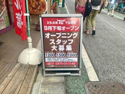 「ステーキ屋 松」下北沢に9月下旬オープン