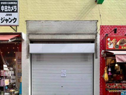 南口商店街の帽子店「地球栽培」が閉店
