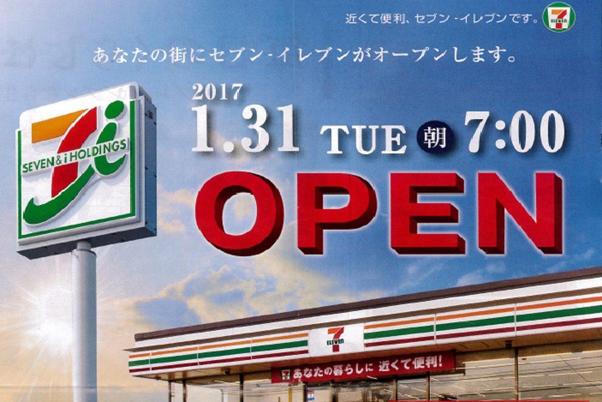 セブンイレブン、1月31日AM7時オープン!