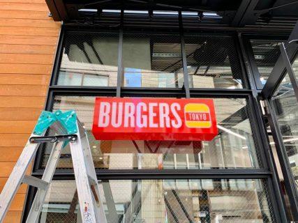 一番街の「THE BURGERS TOKYO」10月オープンに向け準備中