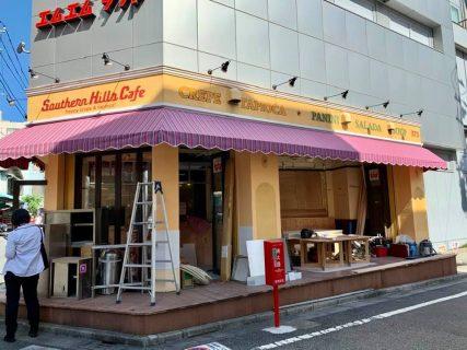 「サザンヒルズカフェ」跡地の新店舗決まった?現在改装工事中