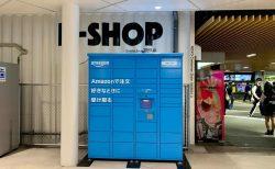 24時間受取可能「Amazon Hub」が下北沢で利用できます