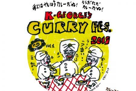 今年初!吉祥寺カレーフェスティバルが開催!