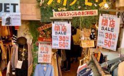 個性的なファッション雑貨店「フクノモリ」11/25まで閉店セール開催中