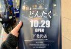 11/23(土)オープンのWOODENDOLL、○○○○と運営元が一緒だった