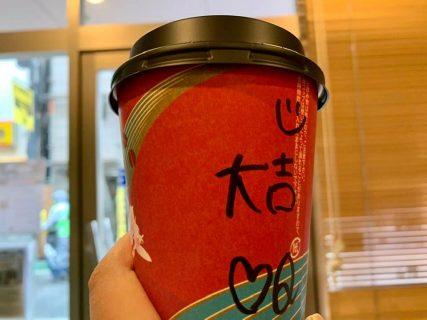 本格派ドリップコーヒーを駅前で買って街歩き!「猿田彦珈琲」オープン