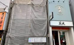 速報!旧「ぐらばー亭」跡地にはカレー店が来春オープン予定