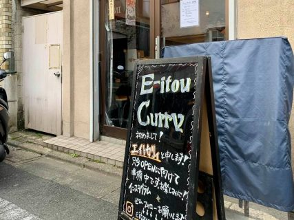 北の大地から新たな刺客!「E-itou Curry(エイトカリー)」開店準備中