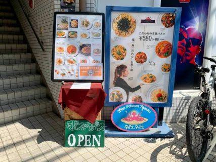 下北沢が1号店って知ってた?「タパス&タパス」営業再開