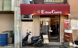 「E-itou Curry」年明けの本格始動に先駆けプレオープン中