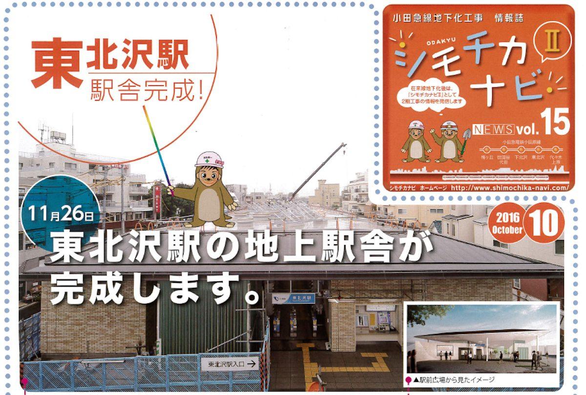 東北沢の新駅舎が11月26日に完成