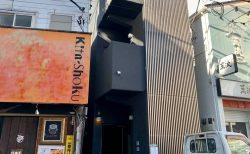 ぐらばー亭跡のビルの外観がお披露目、オープンは3月