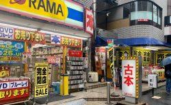 「DORAMA下北沢古本店」B号館が3月で閉店、絶賛セール中!