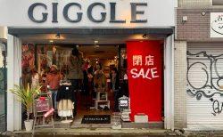 親子で楽しめるインポート服セレクトショップ「GIGGLE」1月末で閉店