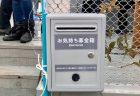 「下北線路街 空き地」にごみ箱が設置されました