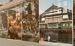 北の大地に思いを馳せる冬のシモキタ、北海道江差町の交歓イベント開催