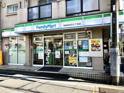 ファミリーマート世田谷北沢三丁目店が3/1をもって閉店