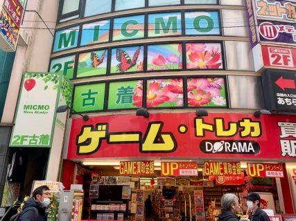 下北沢で6店舗目!古着店「MICMO」がDORAMA跡にオープン