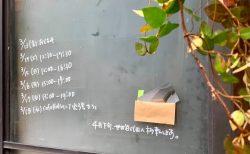 「藤中珈琲」が4月下旬に世田谷代田へ移転、喫茶店に
