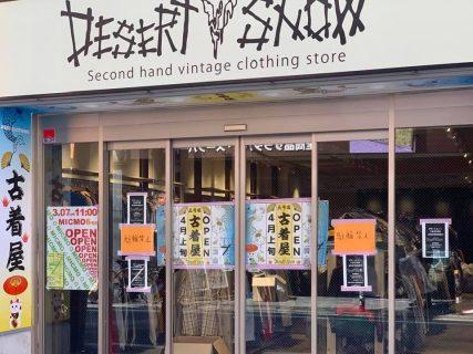 古着店「DESERT SNOW」、卸売限定で下北沢3店舗を開放