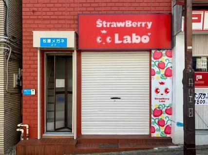前代未聞のイチゴ飴専門店!?「StrawBerry Labo」4/15オープン