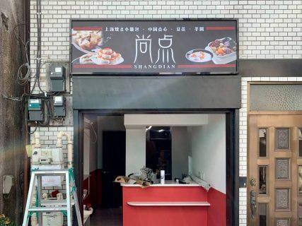 鎌倉通りがアジア街に?旧「らーめん桑嶋」跡地に焼き小籠包の店
