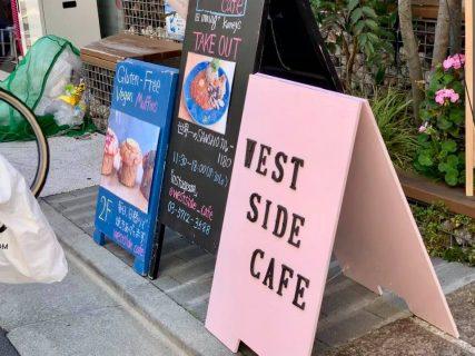 「Kumey's」が「inning+」と合併し「westside cafe」としてリニューアル!