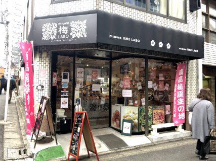 紀州みなべのアンテナショップ、梅LABOが2月28日に閉店