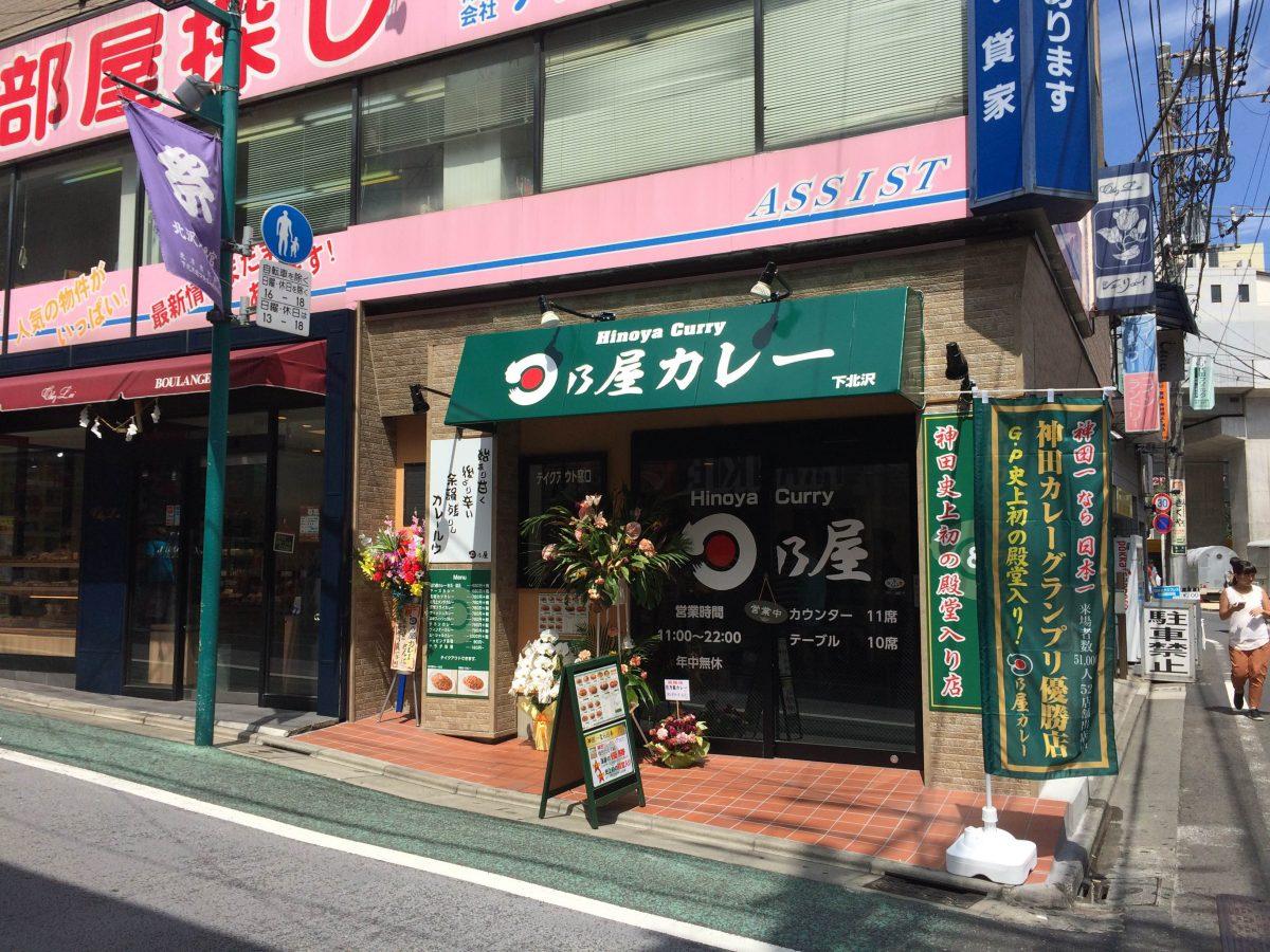 神田カレーグランプリ優勝店「日乃屋カレー」、オープン!