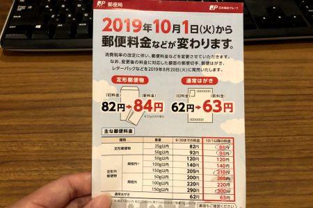 消費税増税に伴いレターパックも値上げ!○○すれば交換不要でそのまま使える!