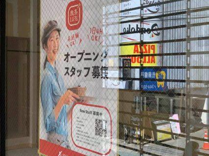 南口商店街「魚菜」跡地は飲茶ショップへ
