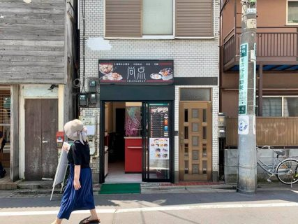 焼き小龍包と点心の店「尚点」鎌倉通りにオープン