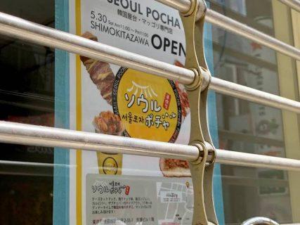 タピオカ通りの「Tea time」跡地、韓国屋台・マッコリ専門店へ