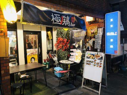 極鶏.Bar、3月20日(金)をもって閉店