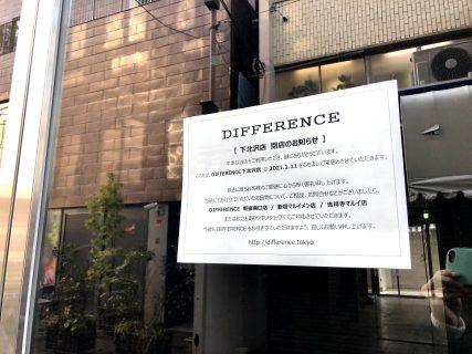 オーダースーツ専門店「DIFFERENCE」が1/11をもって閉店しました