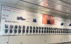 がんばれ就活生! #スニ活 広告でスニーカー配布