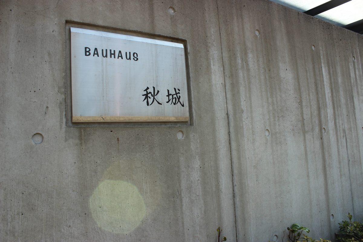 二人入居可!下北沢と三軒茶屋の中間にある『バウハウス秋城』101号室