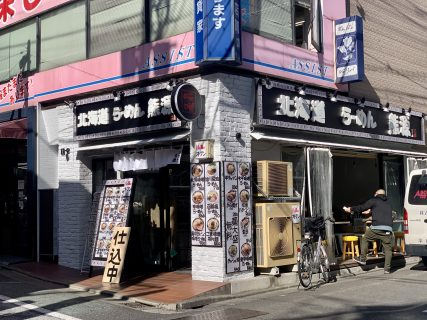 「太陽のトマト麺」10月末で閉店、「北海道らーめん 熊源」に