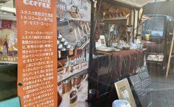 コーヒーの始祖、トルココーヒーを下北沢で味わう