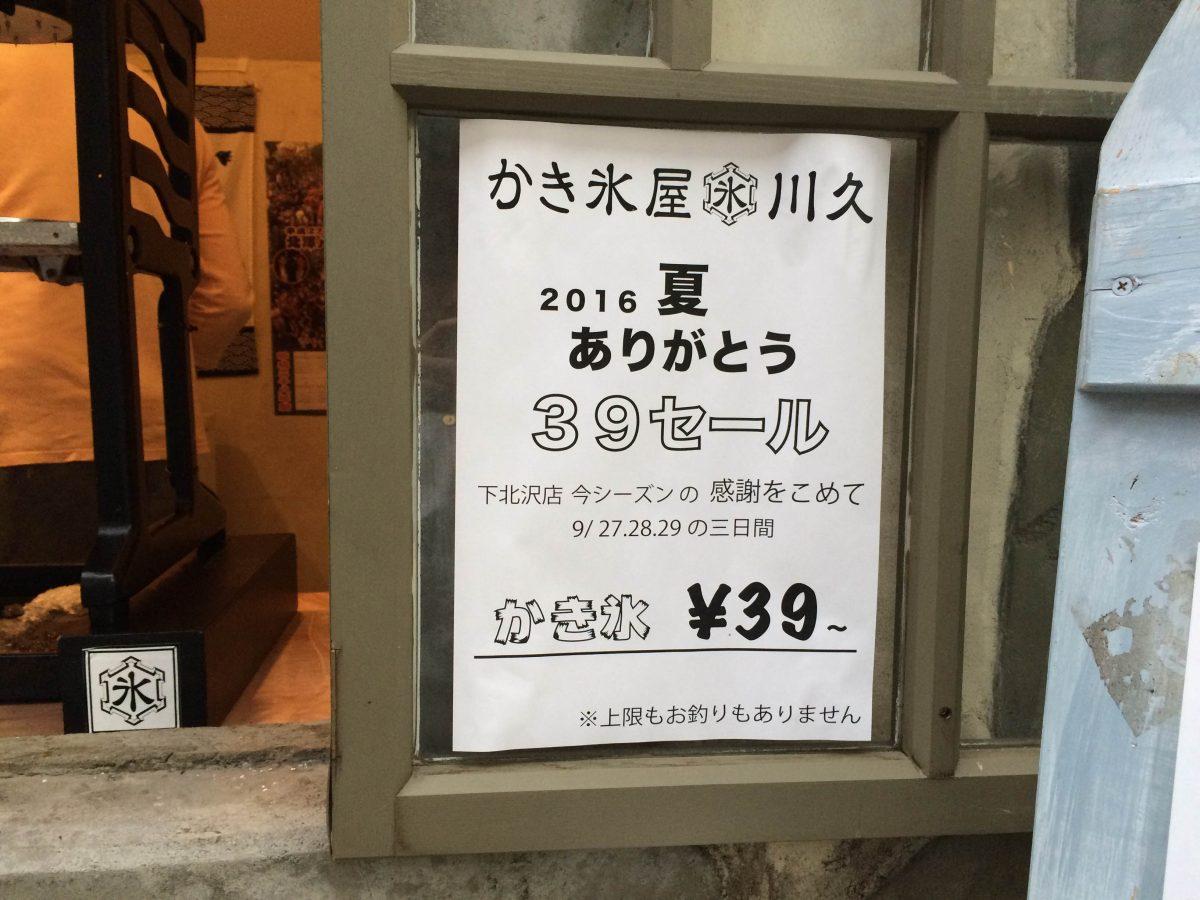 【本日最終日】かき氷屋「川久」、39円セール!