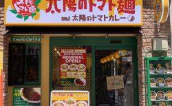 「太陽のトマト麺」がマイナーチェンジ、「太陽のトマトカレー」も提供開始