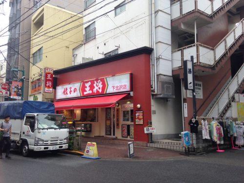 下北沢 北口横浜銀行近辺