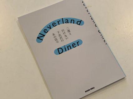 今はなき下北沢の風景が蘇る『Neverland Diner 二度と行けない下北沢のあの店で』