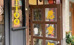 「悪童処」復活!不定期営業で駄菓子やおもちゃを販売