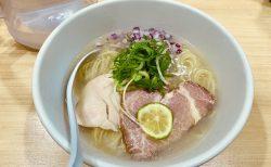 キーンと冷えた麺が喉を通り抜ける「貝麺みかわ」の冷やし貝麺